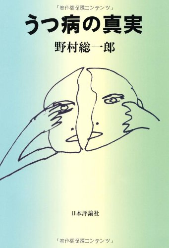 Read Online Utsubyō No Shinjitsu PDF