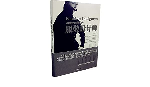 The World S Top Fashion Designers Of The 20th Century Chinese Edition Peng Yong Mao Bian Zhu 9787205080679 Amazon Com Books