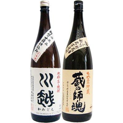 焼酎セット 蔵の師魂 芋 1800ml 小正醸造 と 川越 芋 1800ml 川越酒造 2本セット B0756NV1NG