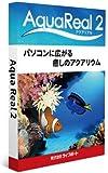 AquaReal 2 (アクアリアル) Windows 10 対応版