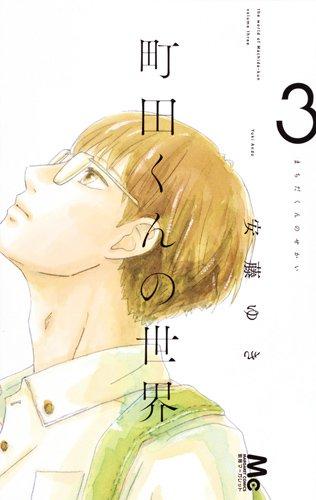 町田くんの世界 3 (マーガレットコミックス)