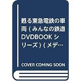 甦る東急電鉄の車両 (みんなの鉄道DVDBOOKシリーズ) (メディアックスMOOK)