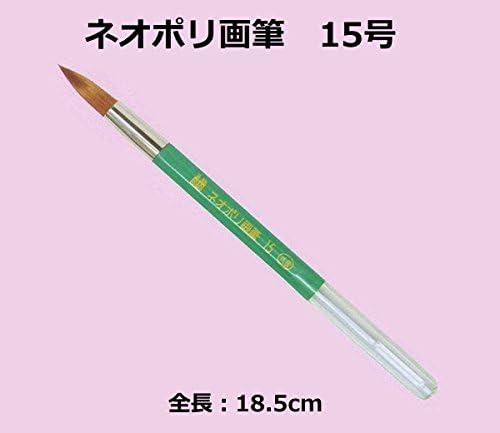 ネオポリ画筆 15号