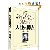 The Completed Success Plan of Dale Carnegie (English Edition)
