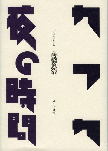 カフカ/夜の時間―― メモ・ランダム