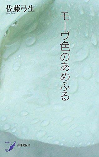 モーヴ色のあめふる (現代歌人シリーズ)