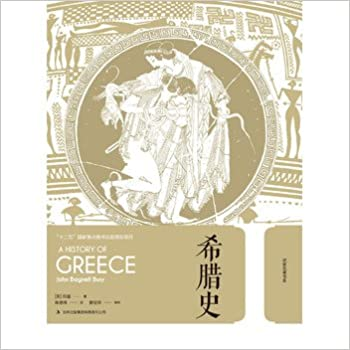 Greek history (all three volumes)(Chinese Edition)