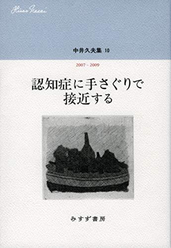 中井久夫集 10 『認知症に手さぐりで接近する――2007-2009』