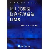 化工實驗室信息管理系統LIMS