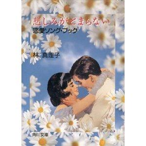 悲しみがとまらない―恋愛ソング・ブック (角川文庫)