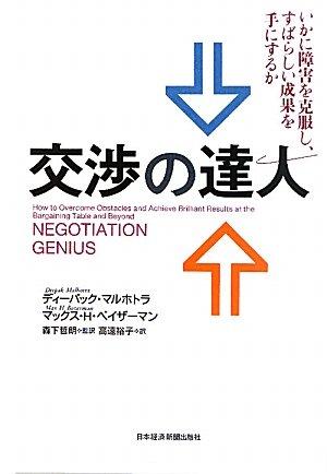 交渉の達人