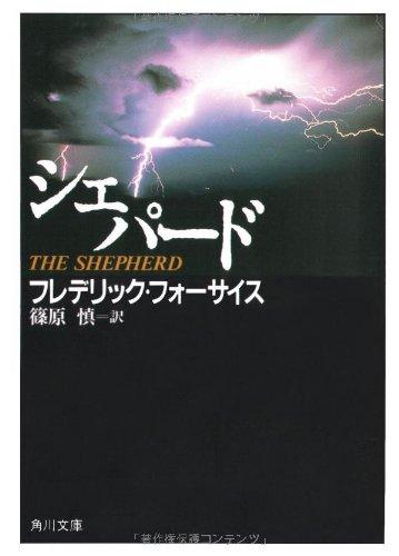 シェパード (角川文庫)
