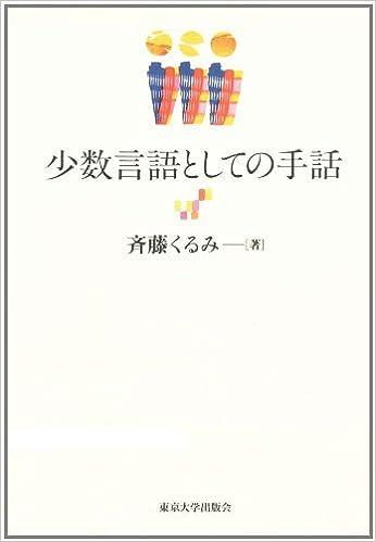 少数言語としての手話 | 斉藤 く...