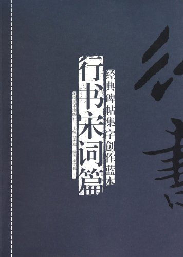 The Blueprint of Classic Rubbing from Stone Inscription - Song Poems in Running Script (Chinese Edition)