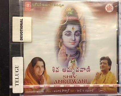 amritvani by anuradha paudwal free download