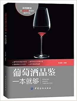 Book 葡萄酒品鉴一本就够