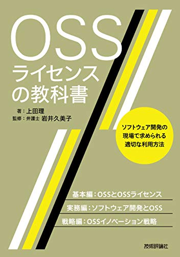 OSSライセンスの教科書