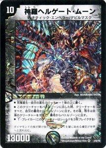 Duel Masters [Shinra Herugeto Mond] DM33-003BR