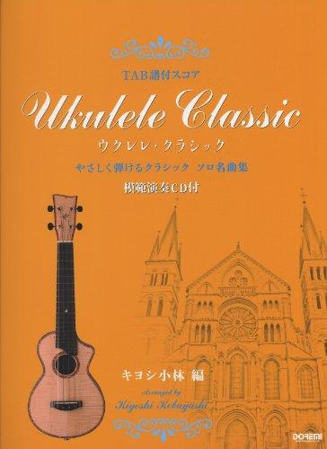 TAB譜付スコア ウクレレ クラシック 〈模範演奏CD付〉