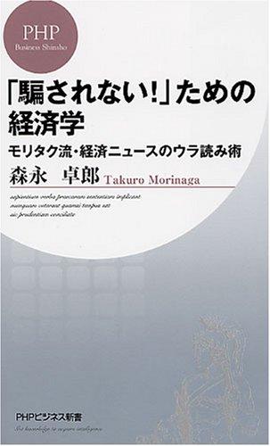 「騙されない!」ための経済学 モリタク流・経済ニュースのウラ読み術 (PHPビジネス新書 55)