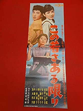 Amazon.co.jp: 『この若さある限り』spポスター/プレス 吉永小百合 ...