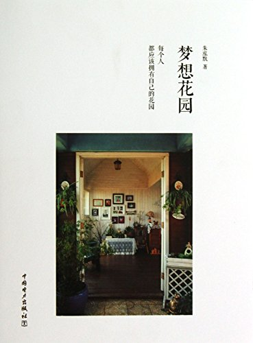Dream Garden: Everyone should have their own garden . in which numerous world. which(Chinese Edition)