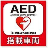 AED搭載車両ステッカー Sサイズ 再帰反射でよく目立つ AED搭載車両S