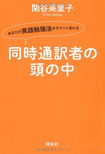 あなたの英語勉強法がガラリと変わる 同時通訳者の頭の中