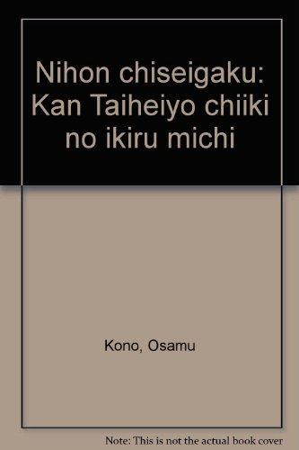 日本地政学―環太平洋地域の生き...