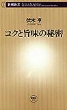 コクと旨味の秘密(新潮新書)