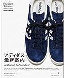 Sneaker Tokyo vol.4 addicted to 'adidas' (Sneaker Tokyo series)