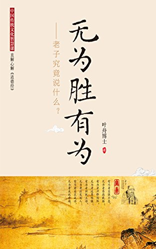 Actionless is more powerful than actions: What does Laotzu Actually Say? (Chinese Edition)