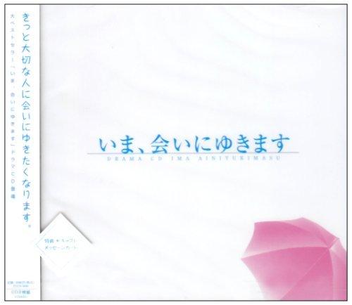 Ima Aini Yukimasu [2cd] by Soundtrack