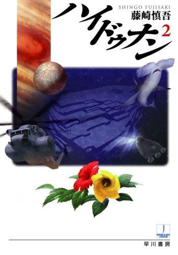 ハイドゥナン〈2〉 (ハヤカワ文庫JA)
