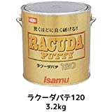 イサム塗料 RACUDA ラクーダパテ120_3.2kg[イサム塗料]