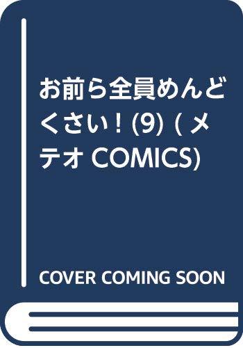 お前ら全員めんどくさい! (9) (メテオCOMICS)