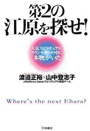 第2の江原を探せ!