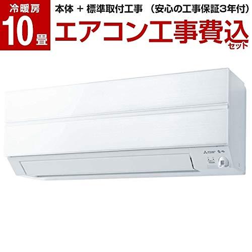 標準設置工事セット MITSUBISHI MSZ-S2819-W パウダースノウ 霧ヶ峰 Sシリーズ [エアコン (主に10畳用)]   B07QTPCL54