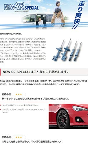 KYB カヤバ ショックアブソーバー ニューSRスペシャル フロント 2本セット ナディア SXN15 98/07~3S-FE STD