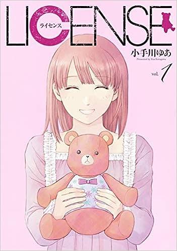 LICENSE ライセンス 1 (ヤングジャンプコミックス) | 小手川 ゆあ |本 ...