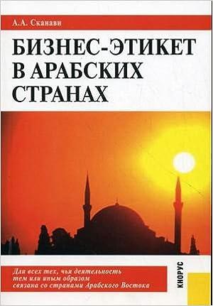 Book Biznes etiket v arabskikh stranakh