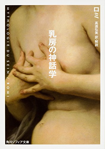 乳房の神話学 (角川ソフィア文庫)