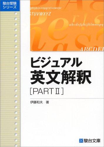 ビジュアル英文解釈 (Part2) (駿台レクチャーシリーズ)