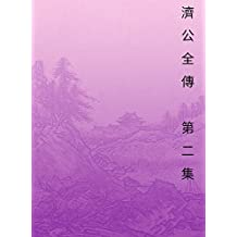 Chinese Jesus Vol 2: Traditional Chinese Edition
