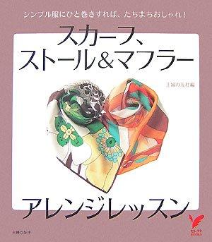 スカーフ、ストール&マフラーアレンジレッスン (セレクトBOOKS)