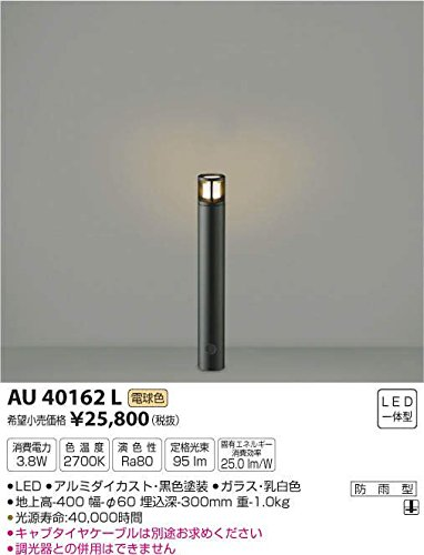 コイズミ照明 スリムガーデンライトφ60/地上高400mm(意匠登録済)黒色 AU40162L B00KVWJDZK 11476 地上高400mm|黒 黒 地上高400mm