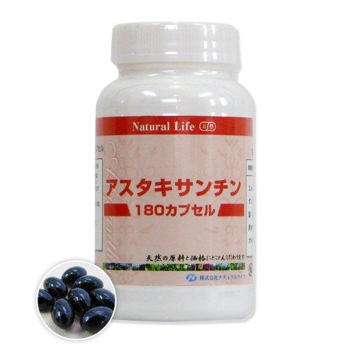 アスタキサンチンカプセル[180粒]天然ピュア原料(無添加)健康食品(あすたきさんちん) B00CM5UJ8Y