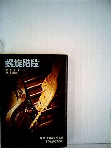 螺旋階段 (1981年) (ハヤカワ・ミステリ文庫)