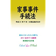 Domestic Relations Case Procedure Act Colored Laws (Japanese Edition)