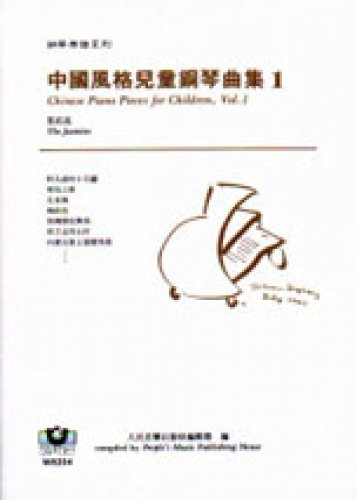 for Children, Volume 1 (Chinese Piano Pieces)